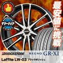 245/45R17 BRIDGESTONE ブリヂストン REGNO GR-XI レグノ GR クロスアイ Laffite LW-03 ラフィット LW-03 サマータイヤホイール4本セット
