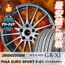 235/45R17 BRIDGESTONE ブリヂストン REGNO GR-XI レグノ GR クロスアイ PIAA EURO SPORT F-01 PIAA ユーロスポルト F-01 サマータイヤホイール4本セット