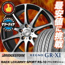 245/50R18 100W BRIDGESTONE ブリヂストン REGNO GR-XI レグノ GR クロスアイ BADX LOXARNY SPORT RS-10 バドックス ロクサーニ スポーツ RS-10 サマータイヤホイール4本セット