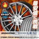 215/45R17 87W BRIDGESTONE ブリヂストン REGNO GR-XI レグノ GR クロスアイ STEINER FORCED SERIES SF-X シュタイナー フォースドシリーズ SF-X サマータイヤホイール4本セット