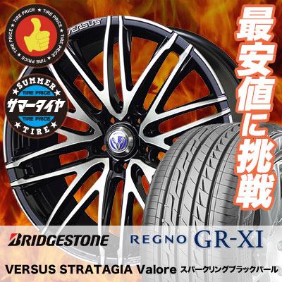 205/50R17 BRIDGESTONE ブリヂストン REGNO GR-XI レグノ GR クロスアイ RAYS VERSUS STRATAGIA Valore レイズ ベルサス ストラテジーア ヴァローレ サマータイヤホイール4本セット 17インチ BRIDGESTONE ブリヂストン REGNO GR-XI レグノ GR クロスアイ 205/50/17 205-50-17 サマーホイールセット