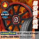 165/50R15 73V Goodyear グッドイヤー GT-Eco Stage ジーティー エコステージ EXPRLODE-RBS エクスプラウド RBS サマータイヤホイール4本セット