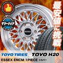 215/65R16 TOYO TIRES トーヨー タイヤ H20 H20 ESSEX ENCM 1...