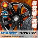 215/65R16 109/107R TOYO TIRES トーヨー タイヤ H20 H20 PANDEMIC LW-8 MONO BLOCK パンデミック LW-8 モノブロック サマータイヤホイール4本セット
