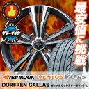 165/50R15 73V HANKOOK ハンコック VENTUS V8 RS H424 ベンタス V8 RS H424 DORFREN GALLAS ドルフレン ギャラス サマータイヤホイール4本セット