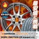 165/50R15 73V HANKOOK е╧еєе│е├еп VENTUS V8 RS H424 е┘еєе┐е╣ V8 RS H424 WORK EMOTION CR kiwami еяб╝еп еиетб╝е╖ечеє CR ╢╦ е╡е▐б╝е┐едефе█едб╝еы4╦▄е╗е├е╚