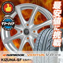 155/55R14 69V HANKOOK ハンコック VENTUS V8 RS H424 ベンタス V8 RS H424 KIZUNA-SF キズナ SF サマータイヤホイール4本セット