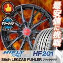 195/50R15 HIFLY ハイフライ HF201 HF201 Stich LEGZAS FUHLER シュティッヒ レグザス フューラー サマータイヤホイール4本セット