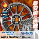 165/50R15 HIFLY ハイフライ HF805 HF805 WORK EMOTION 11R ワーク エモーション 11R サマータイヤホイール4本セット
