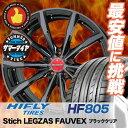 255/35R20 HIFLY е╧еде╒ещед HF805 HF805 Stich LEGZAS FAUVEX е╖ехе╞еге├е╥ еье░е╢е╣ е╒ейб╝е┘е├епе╣ е╡е▐б╝е┐едефе█едб╝еы4╦▄е╗е├е╚