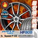 225/45R17 HIFLY ハイフライ HF805 HF805 G.Speed P-02 Gスピード P-02 サマータイヤホイール4本...