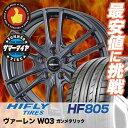 225/55R16 HIFLY ハイフライ HF805 HF805 WAREN W03 ヴァーレン W03 サマータイヤホイール4本セット