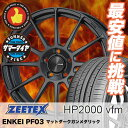 205/50R17 ZEETEX ジーテックス HP2000vfm HP2000vfm ENKEI PF03 エンケイ PF03 サマータイヤホイール4本セット
