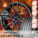 215/35R19 DUNLOP ダンロップ LE MANS 5 ルマン V(ファイブ) LM5 ルマン5 RAYS HOMURA 2X10 レイズ ホムラ ツー・バイ・テン サマータイヤホイール4本セット