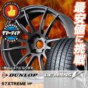 205/40R17 DUNLOP ダンロップ LE MANS 5 ルマン V(ファイブ) LM5 ルマン5 RAYS GRAMLIGHTS 57 Xtreme レイズ グラムライツ 57エクストリーム サマータイヤホイール4本セット