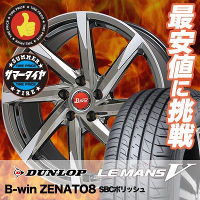 245/40R19 DUNLOP ダンロップ LE MANS 5 ルマン V(ファイブ) LM5 ルマン5 B-win ZENATO8 B-win ゼナート8 サマータイヤホイール4本セット 19インチ DUNLOP ダンロップ LE MANS 5 ルマン ファイブ LM5 245/40/19 245-40-19 サマーホイールセット