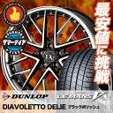 245/45R19 DUNLOP ダンロップ LE MANS 5 ルマン V(ファイブ) LM5 ルマン5 DIAVOLETTO DELIE ディアヴォレット デェリエ サマータイヤホイール4本セット