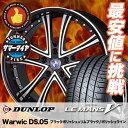 225/55R17 DUNLOP ダンロップ LE MANS 5 LM5 ルマンV(ファイブ) ルマン5 Warwic DS.05 ワーウィック DS.05 サマータイヤホイール4本セット