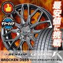 215/40R17 DUNLOP ダンロップ LE MANS 5 LM5 ルマンV(ファイブ) ルマン5 BROCKEN DS55 ブロッケン DS55 サマータイヤホイール4本セット