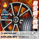 175/60R16 DUNLOP ダンロップ LE MANS 5 ルマン V(ファイブ) LM5 ルマン5 EXPLODE-BPV エクスプラウド BPV サマータイヤホイール4本セット