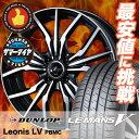 205/45R17 DUNLOP ダンロップ LE MANS 5 ルマン V(ファイブ) LM5 ルマン5 weds LEONIS LV ウエッズ レオニス LV サマータイヤホイール4本セット
