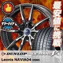 235/45R18 DUNLOP ダンロップ LE MANS 5 ルマン V(ファイブ) LM5 ルマン5 weds LEONIS NAVIA 04 ウエッズ レオニス ナヴィア 04 サマータイヤホイール4本セット