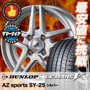 165/60R14 DUNLOP ダンロップ LE MANS 5 ルマン V(ファイブ) LM5 ルマン5 AZ sports SY-25 エーゼットスポーツ SY-25 サマータイヤホイール4本セット