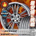 215/50R17 95V XL DUNLOP ダンロップ LE MANS 4 LM704 『AA』 ルマン4 『AA』 Warwic DS717 ワーウィック DS717 サマータイヤホイール4本セット