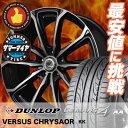 225/45R19 96W XL DUNLOP ダンロップ LE MANS 4 LM704 『AA』 ルマン4 『AA』 RAYS VERSUS CHRYSAOR レイズ ベルサス クリサオール サマータイヤホイール4本セット