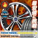 215/60R17 96V TOYO TIRES トーヨー タイヤ TRANPATH Lu2 トランパス Lu2 Warwic DS769 ワーウィック DS769 サマータイヤホイール4本セット