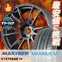 225/55R17 101V XL MAXTREK マックストレック MAXIMUS M1 マキシマス エムワン RAYS GRAMLIGHTS 57 Xtreme レイズ グラムライツ 57エクストリーム サマータイヤホイール4本セット