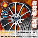 225/45R18 CONTINENTAL コンチネンタル ContiMaxContact MC5 コンチマックスコンタクト MC5 ECOTEX MCM-012 エコテック MCM-012 サマータイヤホイール4本セット