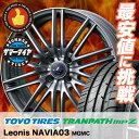 195/65R14 89H TOYO TIRES トーヨー タイヤ TRANPATH mpZ トランパスmpZ weds LEONIS NAVIA 03 ウエッズ レオニス ナヴィア 03 サマータイヤホイール4本セット