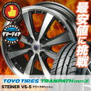 165/65R14 79H TOYO TIRES トーヨー タイヤ TRANPATH mpZ トランパス mpZ STEINER VS-5 シュタイナー VS5 サマータイヤホイール4本セット