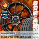 195/50R15 TOYO TIRES トーヨー タイヤ NANOENERGY3 PLUS ナノエナジー3 プラス CROSS SPEED HYPER EDITION RS9 クロススピード ハイパーエディション RS9 サマータイヤホイール4本セット