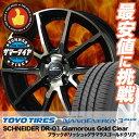 195/50R15 TOYO TIRES トーヨー タイヤ NANOENERGY3 PLUS ナノエナジー3 プラス SCHNEIDER DR-01 Glamorous Gold Clear シュナイダー DR-01 グラマラスゴールドクリア サマータイヤホイール4本セット