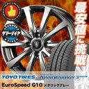 165/70R13 79S TOYO TIRES トーヨー タイヤ NANOENERGY3 PLUS ナノエナジー3 プラス Euro Speed G10 ユーロスピード G10 サマータイヤホイール4本セット