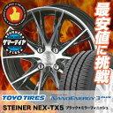 165/65R14 79S TOYO TIRES トーヨー タイヤ NANOENERGY3 PLUS ナノエナジー3 プラス STEINER NEX TX5 シュタイナー ネックスシリーズ TX5 サマータイヤホイール4本セット