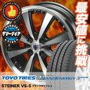 165/65R14 79S TOYO TIRES トーヨー タイヤ NANOENERGY3 PLUS ナノエナジー3 プラス STEINER VS-5 シュタイナー VS5 サマータイヤホイール4本セット