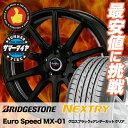 【新型プリウス専用】 195/65R15 91S BRIDGESTONE ブリヂストン NEXTRY ネクストリー Euro Speed MX-01 ユーロスピード MX-01 サマータイヤホイール4本セット