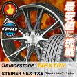 165/55R14 72V BRIDGESTONE ブリヂストン NEXTRY ネクストリー STEINER NEX TX5 シュタイナー ネックスシリーズ TX5 サマータイヤホイール4本セット