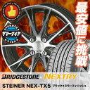165/65R14 79S BRIDGESTONE ブリヂストン NEXTRY ネクストリー STEINER NEX TX5 シュタイナー ネックスシリーズ TX5 サマータイヤホイール4本セット
