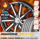 165/65R14 79S BRIDGESTONE ブリヂストン NEXTRY ネクストリー STEINER FORCED SERIES SF-V シュタイナー フォースドシリーズ SF-V サマータイヤホイール4本セット