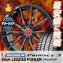 235/50R18 97W MICHELIN ミシュラン PRIMACY3 プライマシー3 Stich LEGZAS FUHLER シュティッヒ レグザス フューラー サマータイヤホイール4本セット