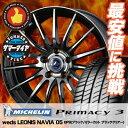 235/50R18 97W MICHELIN ミシュラン PRIMACY3 プライマシー3 weds LEONIS NAVIA 05 ウエッズ レオニス ナヴィア 05 サマータイヤホイール4本セット