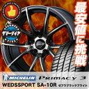 235/50R18 97W MICHELIN ミシュラン PRIMACY3 プライマシー3 wedsSport SA-10R ウエッズスポーツ SA10R サマータイヤホイール4本セット