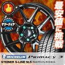 235/50R18 97W MICHELIN ミシュラン PRIMACY 3 プライマシー3 STEINER S-LINE SL5 シュタイナー エスライン SL5 サマータイヤホイール4本セット