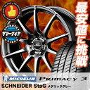 215/50R17 ミシュラン PRIMACY 3 シュナイダースタッグ サマータイヤホイール4本セット