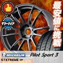 245/40R17 91Y MICHELIN ミシュラン Pilot SPORT3 パイロットスポーツ3 RAYS GRAMLIGHTS 57 Xtreme レイズ グラムライツ 57エクストリーム サマータイヤホイール4本セット
