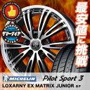 245/40R19 98Y XL MICHELIN ミシュラン Pilot SPORT3 パイロットスポーツ3 BADX LOXARNY EX MATRIX JUNIOR バドックス ロクサーニ EX マトリックスジュニア サマータイヤホイール4本セット